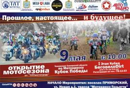 Программа мероприятия «Открытие мотосезона от ТЛТ-Мотоград»