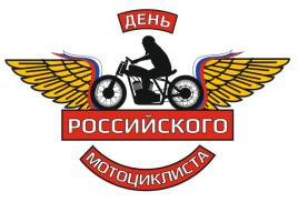 20 августа 2016 г. – День российского мотоциклиста»