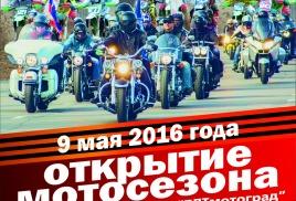 09 мая 2016г. открытие мотосезона в г.тольятти